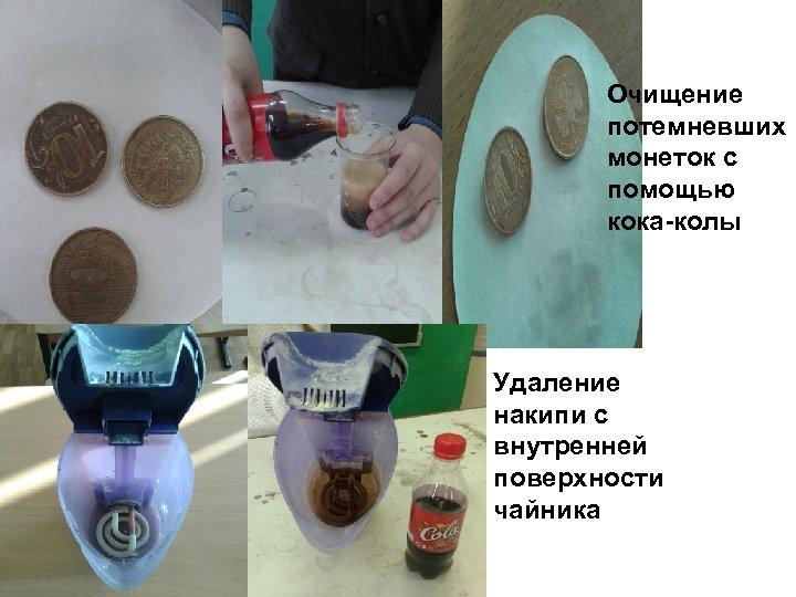 Очищение потемневших монеток с помощью кока-колы Удаление накипи с внутренней поверхности чайника