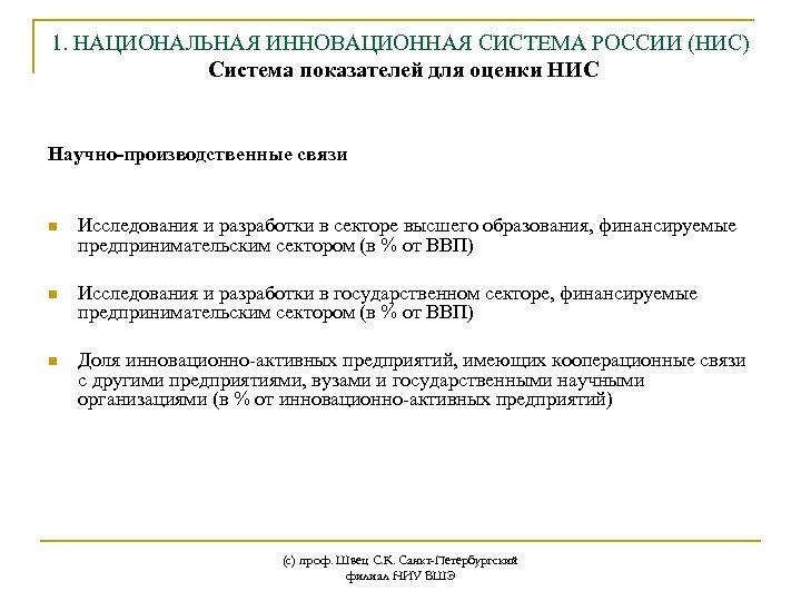 1. НАЦИОНАЛЬНАЯ ИННОВАЦИОННАЯ СИСТЕМА РОССИИ (НИС) Система показателей для оценки НИC Научно-производственные связи n