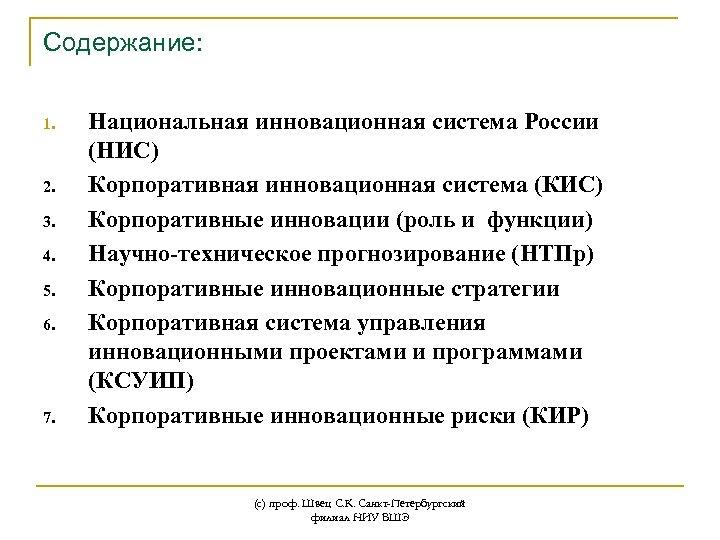Содержание: 1. 2. 3. 4. 5. 6. 7. Национальная инновационная система России (НИС) Корпоративная