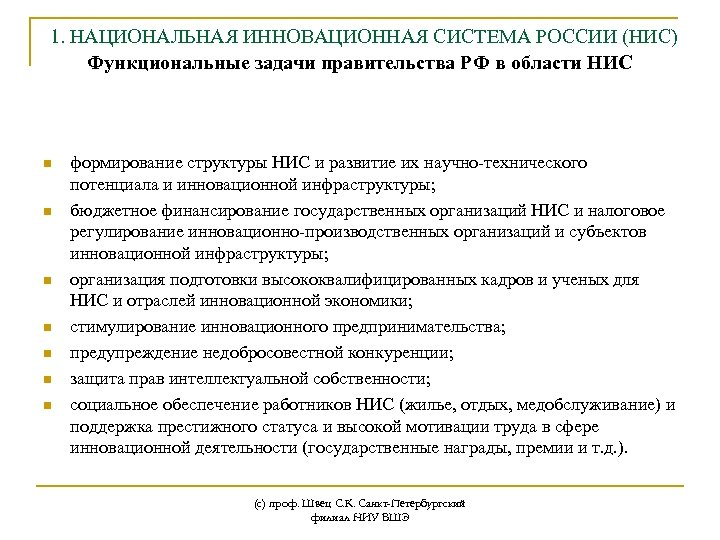 1. НАЦИОНАЛЬНАЯ ИННОВАЦИОННАЯ СИСТЕМА РОССИИ (НИС) Функциональные задачи правительства РФ в области НИС n
