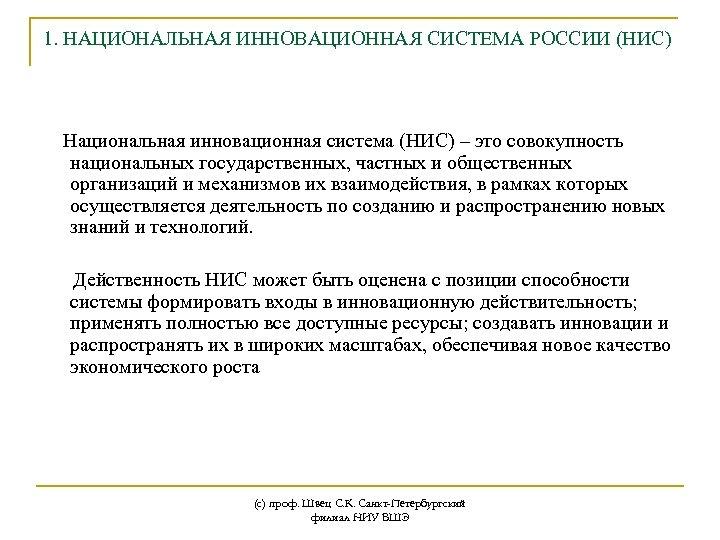 1. НАЦИОНАЛЬНАЯ ИННОВАЦИОННАЯ СИСТЕМА РОССИИ (НИС) Национальная инновационная система (НИС) – это совокупность национальных