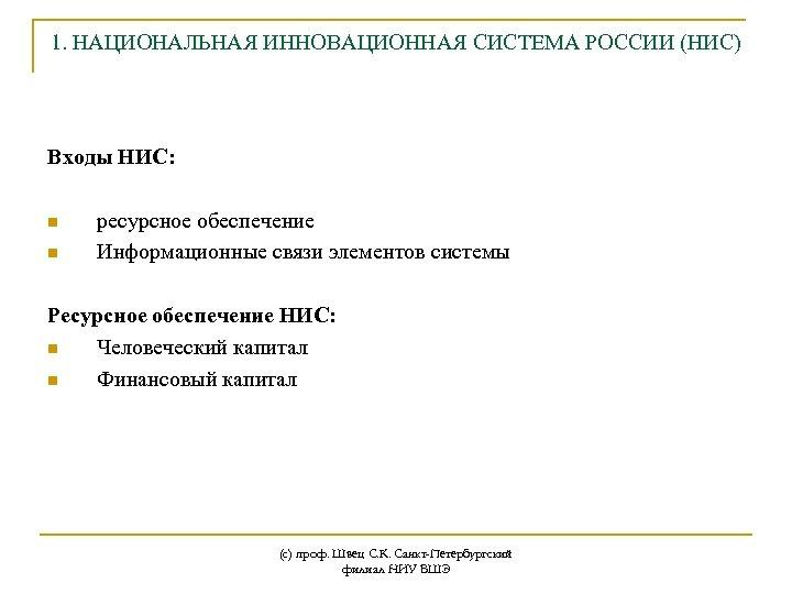 1. НАЦИОНАЛЬНАЯ ИННОВАЦИОННАЯ СИСТЕМА РОССИИ (НИС) Входы НИС: n n ресурсное обеспечение Информационные связи
