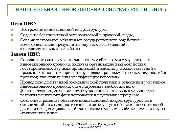 1. НАЦИОНАЛЬНАЯ ИННОВАЦИОННАЯ СИСТЕМА РОССИИ (НИС) Цели НИС: n n n Построение инновационной инфраструктуры,