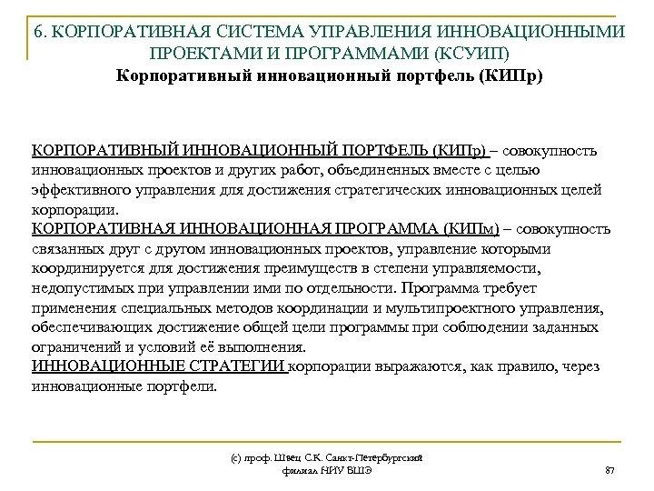 6. КОРПОРАТИВНАЯ СИСТЕМА УПРАВЛЕНИЯ ИННОВАЦИОННЫМИ ПРОЕКТАМИ И ПРОГРАММАМИ (КСУИП) Корпоративный инновационный портфель (КИПр) КОРПОРАТИВНЫЙ