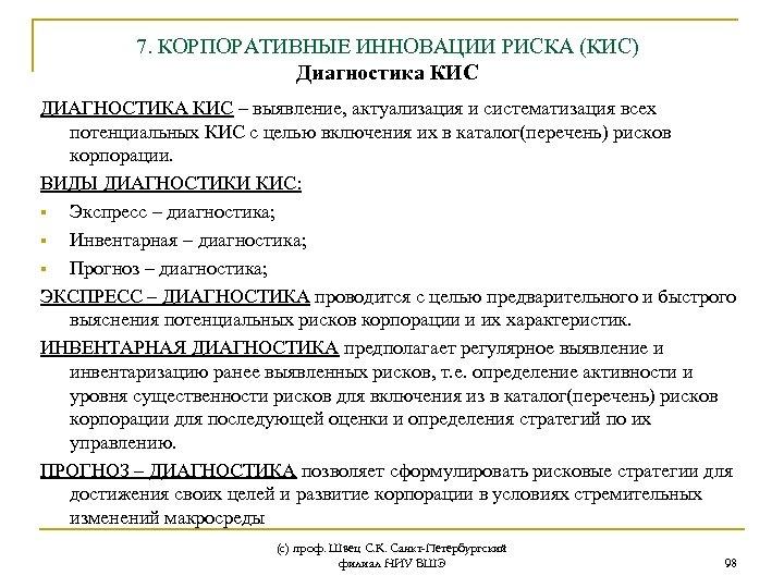 7. КОРПОРАТИВНЫЕ ИННОВАЦИИ РИСКА (КИС) Диагностика КИС ДИАГНОСТИКА КИС – выявление, актуализация и систематизация