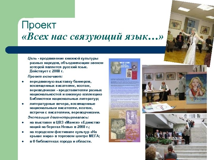 Проект «Всех нас связующий язык…» Цель - продвижение книжной культуры разных народов, объединяющим звеном