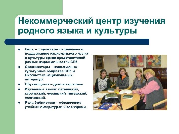Некоммерческий центр изучения родного языка и культуры l l l Цель – содействие сохранению