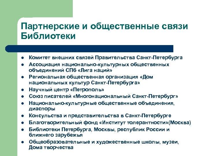 Партнерские и общественные связи Библиотеки l l l l l Комитет внешних связей Правительства
