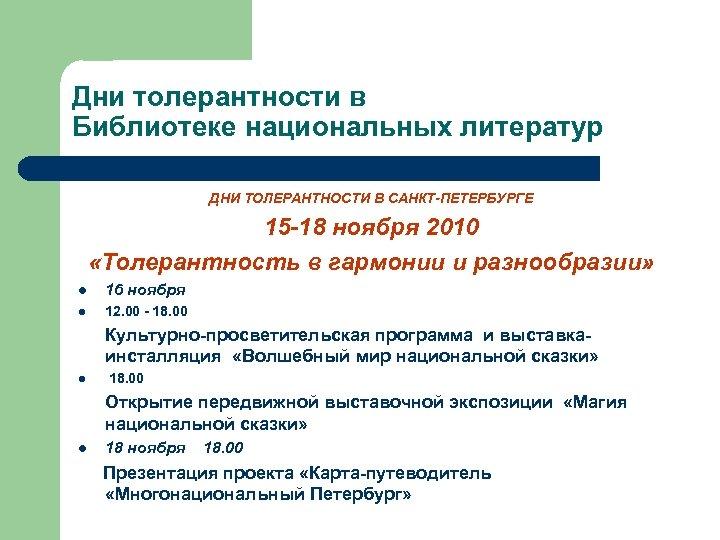 Дни толерантности в Библиотеке национальных литератур ДНИ ТОЛЕРАНТНОСТИ В САНКТ-ПЕТЕРБУРГЕ 15 -18 ноября 2010