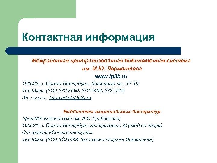 Контактная информация Межрайонная централизованная библиотечная система им. М. Ю. Лермонтова www. lplib. ru 191028,