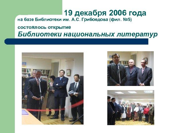 19 декабря 2006 года на базе Библиотеки им. А. С. Грибоедова (фил. № 5)