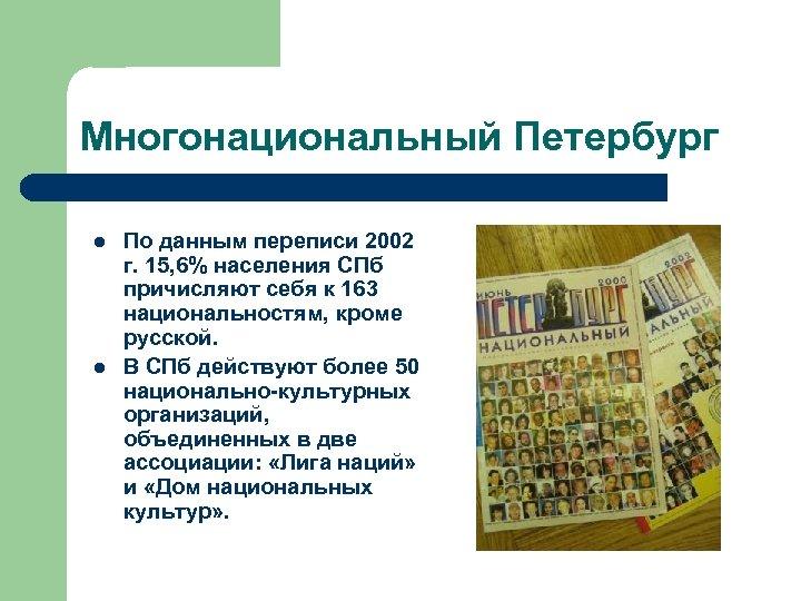 Многонациональный Петербург l l По данным переписи 2002 г. 15, 6% населения СПб причисляют