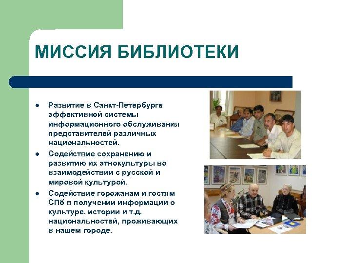 МИССИЯ БИБЛИОТЕКИ l l l Развитие в Санкт-Петербурге эффективной системы информационного обслуживания представителей различных