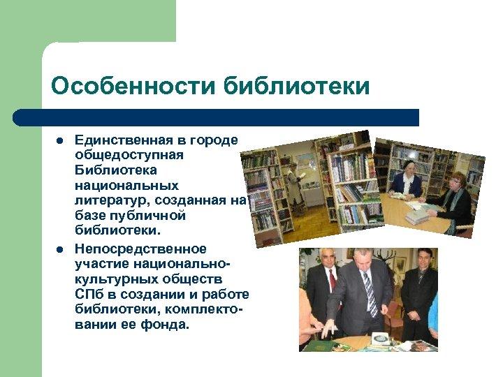 Особенности библиотеки l l Единственная в городе общедоступная Библиотека национальных литератур, созданная на базе