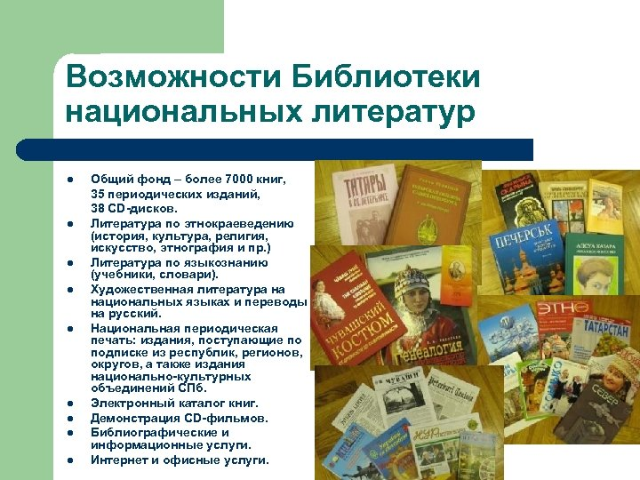 Возможности Библиотеки национальных литератур Общий фонд – более 7000 книг, 35 периодических изданий, 38
