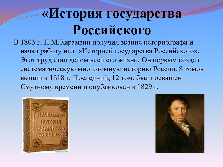 «История государства Российского В 1803 г. Н. М. Карамзин получил звание историографа и
