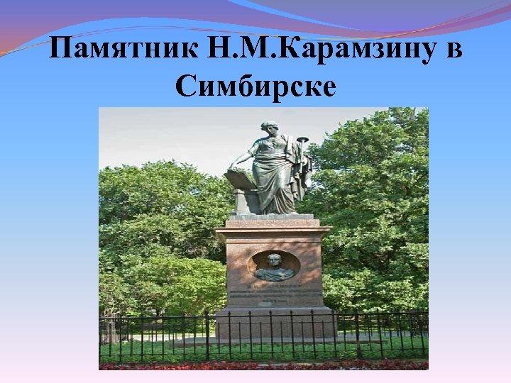 Памятник Н. М. Карамзину в Симбирске