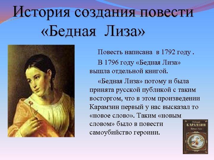 История создания повести «Бедная Лиза» Повесть написана в 1792 году. В 1796 году «Бедная