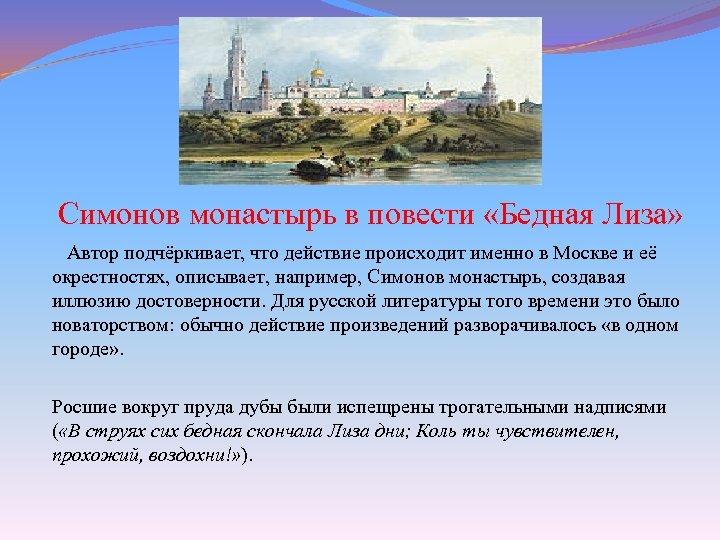 Симонов монастырь в повести «Бедная Лиза» Автор подчёркивает, что действие происходит именно в
