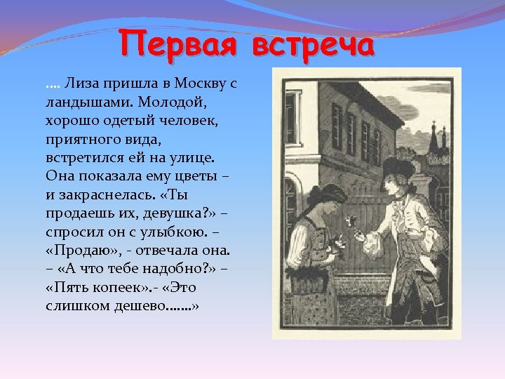 Первая встреча …. Лиза пришла в Москву с ландышами. Молодой, хорошо одетый человек, приятного
