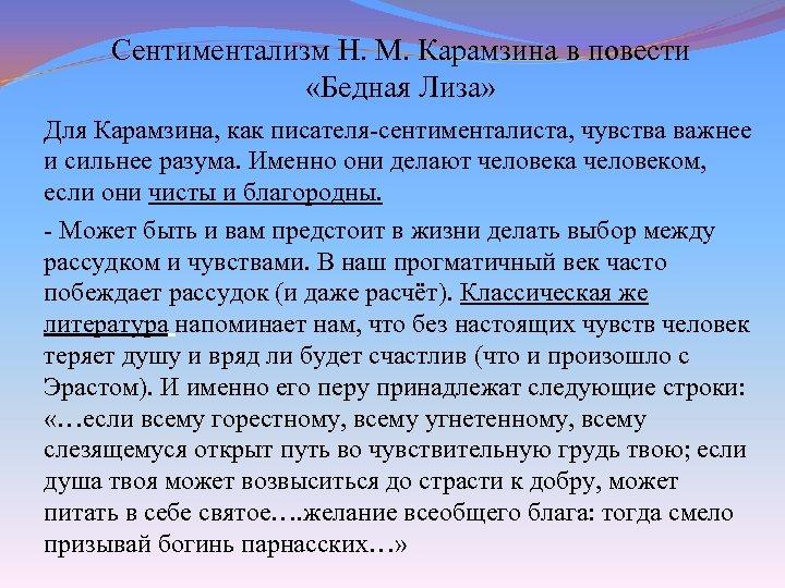 Сентиментализм Н. М. Карамзина в повести «Бедная Лиза» Для Карамзина, как писателя-сентименталиста, чувства важнее