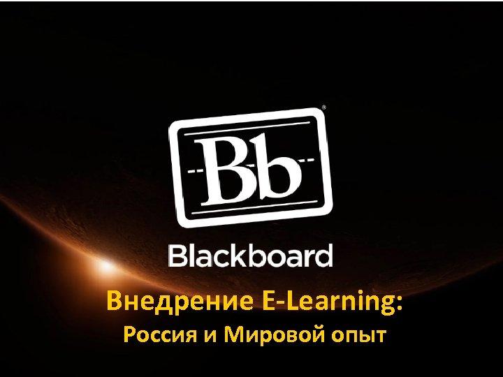 Внедрение E-Learning: Россия и Мировой опыт