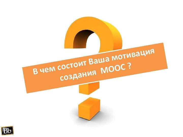вация а моти ит Ваш состо OOC ? ем Вч ния M созда