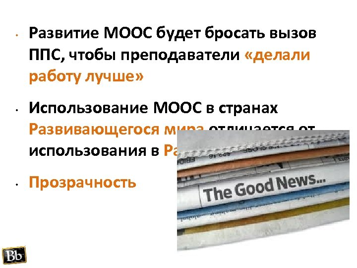 • • • Развитие MOOC будет бросать вызов ППС, чтобы преподаватели «делали работу