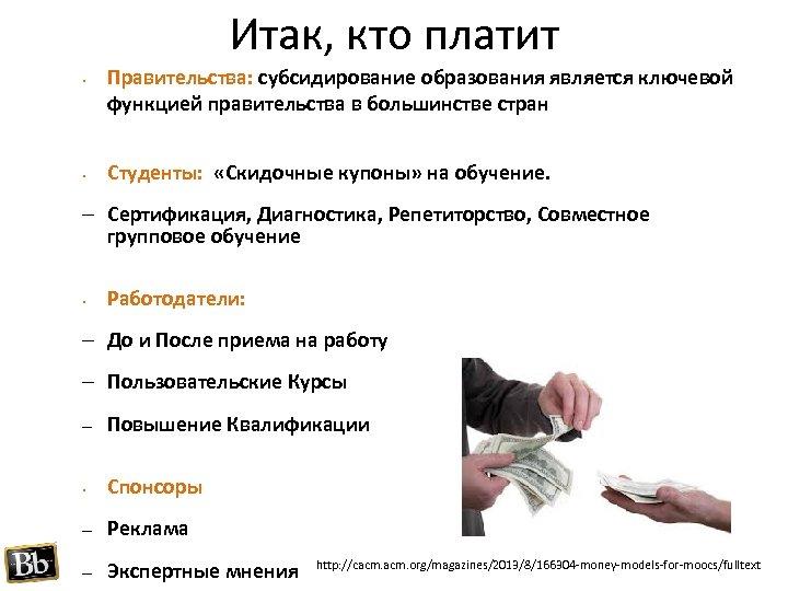 Итак, кто платит • • Правительства: субсидирование образования является ключевой функцией правительства в большинстве