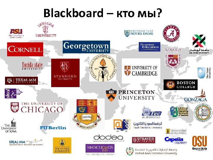 Blackboard – кто мы?