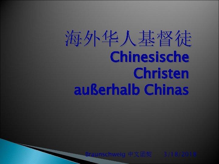 海外华人基督徒 Chinesische Christen außerhalb Chinas Braunschweig 中文团契 3/18/2018