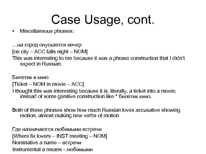 Case Usage, cont. • Miscellaneous phrases: …на город опускается вечер [on city – ACC