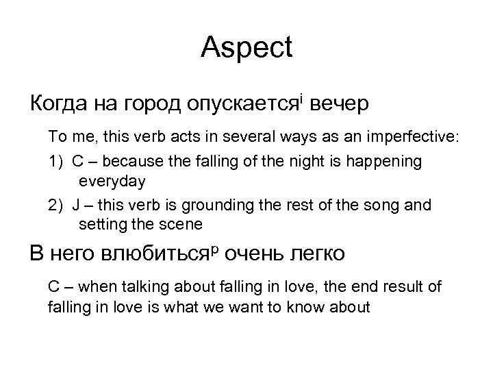 Aspect Когда на город опускаетсяi вечер To me, this verb acts in several ways
