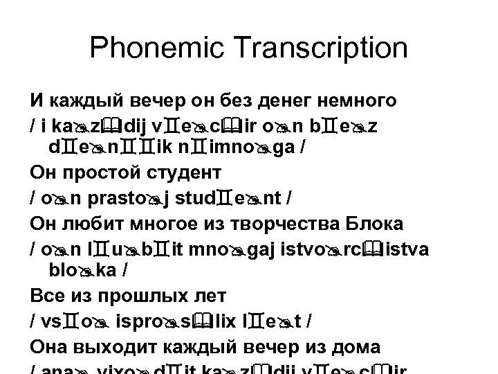 Phonemic Transcription И каждый вечер он без денег немного / i ka z dij