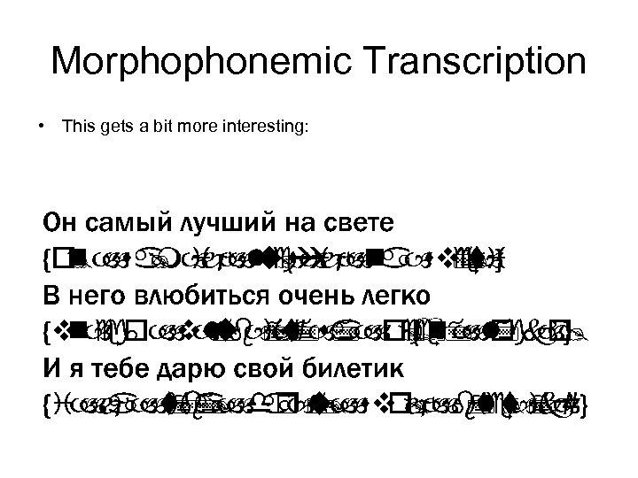 Morphophonemic Transcription • This gets a bit more interesting: