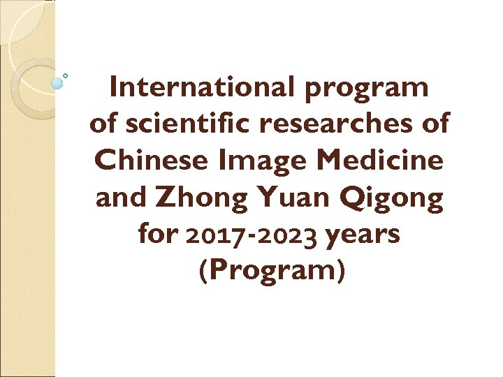 International program of scientific researches of Chinese Image Medicine and Zhong Yuan Qigong for