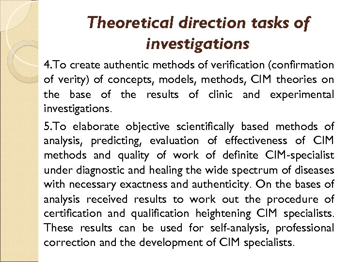 Theoretical direction tasks of investigations 4. To create authentic methods of verification (confirmation of