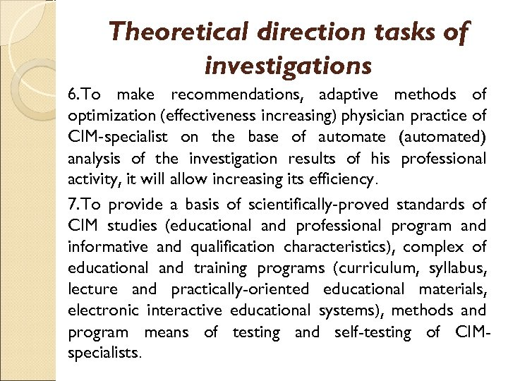 Theoretical direction tasks of investigations 6. To make recommendations, adaptive methods of optimization (effectiveness