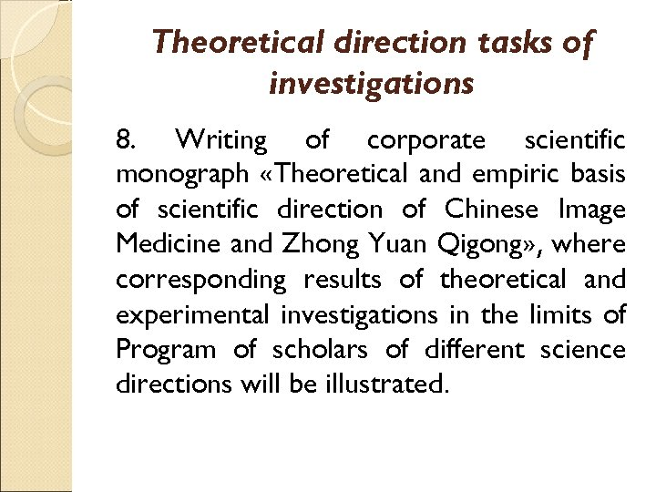 Theoretical direction tasks of investigations 8. Writing of corporate scientific monograph «Theoretical and empiric