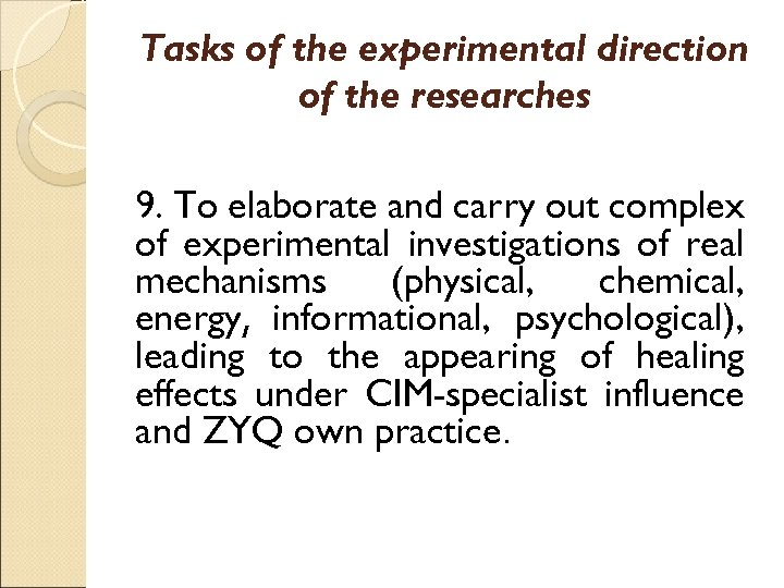 Tasks of the experimental direction of the researches 9. To elaborate and carry