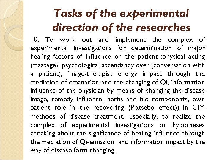 Tasks of the experimental direction of the researches 10. To work out and implement