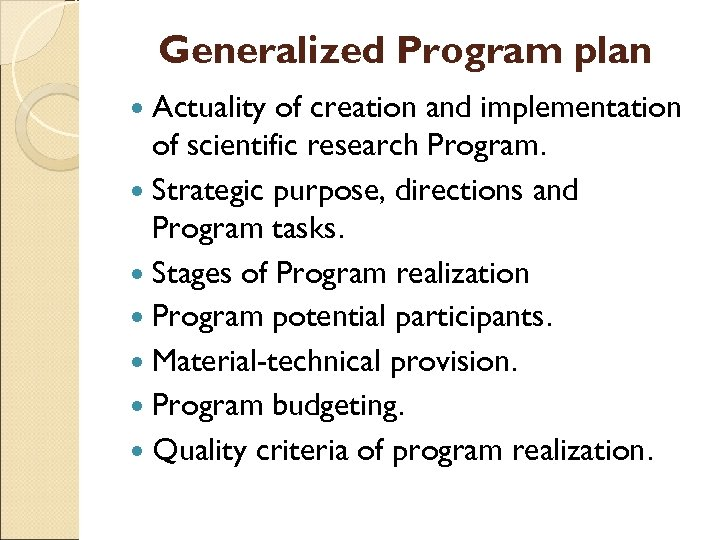 Generalized Program plan Actuality of creation and implementation of scientific research Program. Strategic purpose,