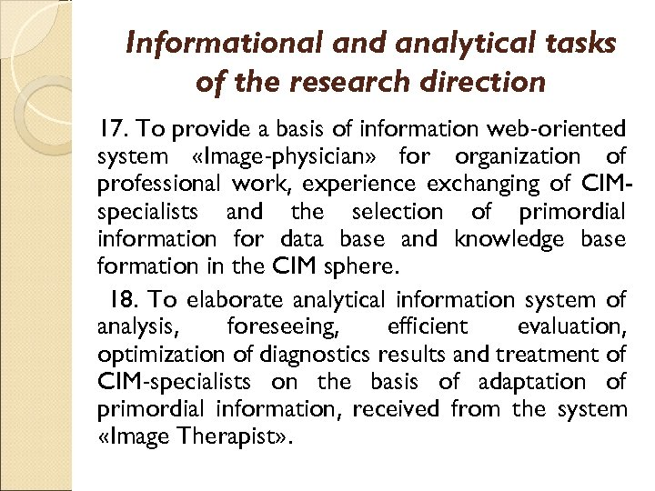 Informational and analytical tasks of the research direction 17. To provide a basis of