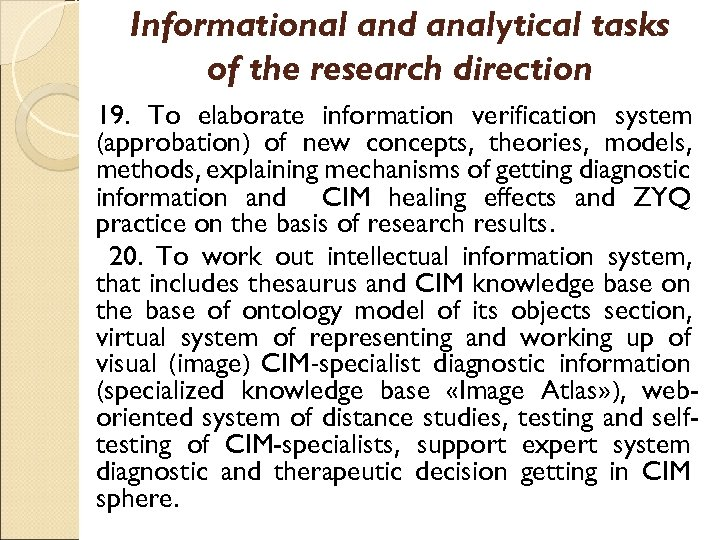 Informational and analytical tasks of the research direction 19. To elaborate information verification system