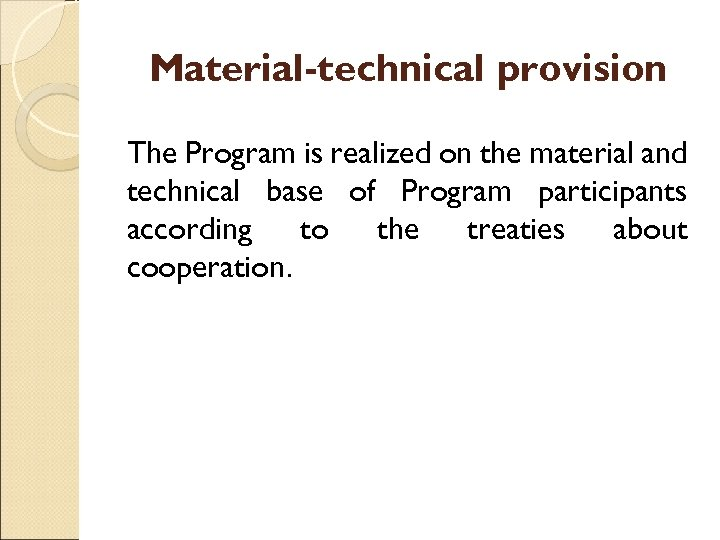 Material-technical provision The Program is realized on the material and technical base of Program