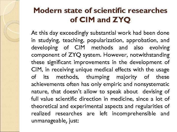 Modern state of scientific researches of CIM and ZYQ At this day exceedingly substantial