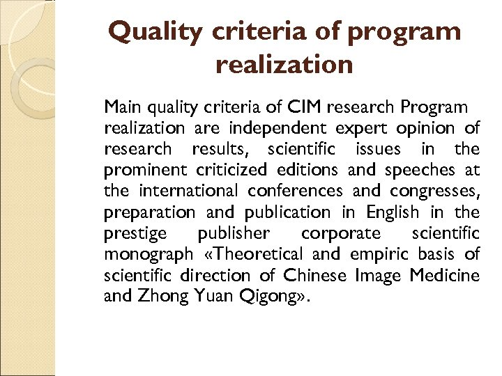 Quality criteria of program realization Main quality criteria of CIM research Program realization are
