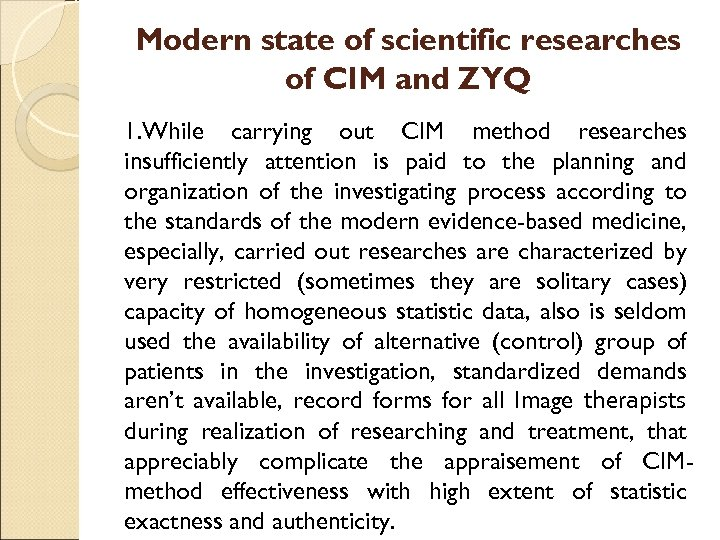 Modern state of scientific researches of CIM and ZYQ 1. While carrying out CIM