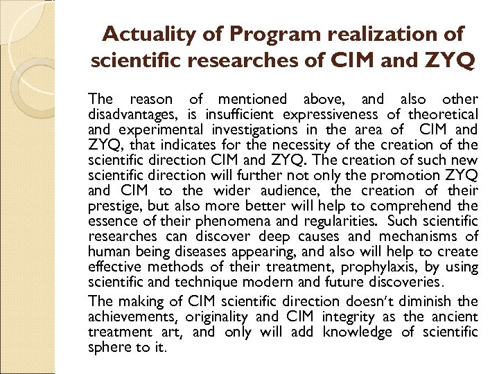 Actuality of Program realization of scientific researches of CIM and ZYQ The reason of