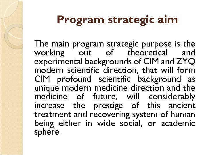 Program strategic aim The main program strategic purpose is the working out of theoretical